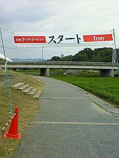 京都鴨川おこしやすマラソン!