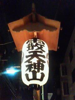 20100715宵々山!