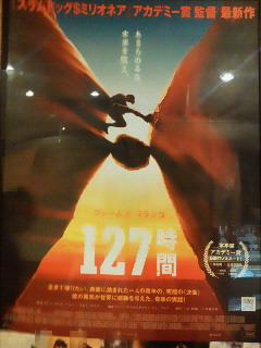 20110807「127時間」