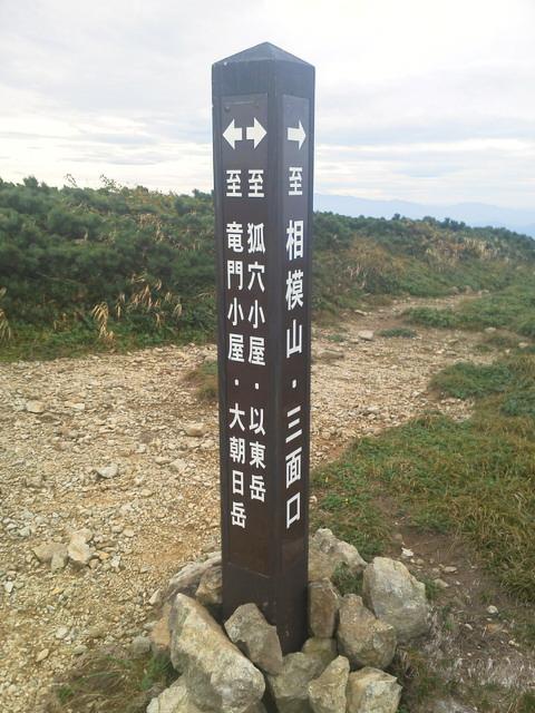 20110917以東岳!