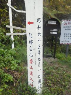 20111015能郷白山!