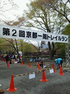 20120421第2回京都一周トレイルラン!