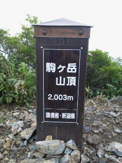 20120714越後駒ヶ岳!