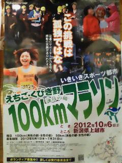 20121006えちごくびき野はDNF(T_T)