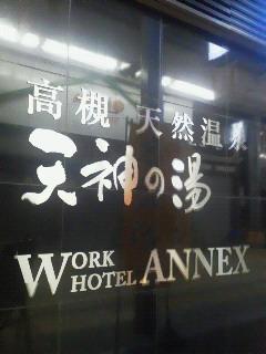 20121025帰宅ラン&天神の湯