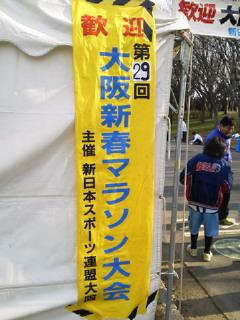 20130106第29<br />  回大阪新春マラソン