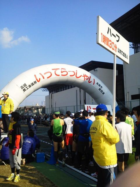20130120第21<br />  回高槻シティハーフマラソン