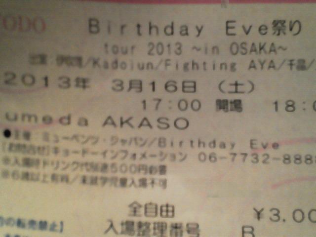 20130316Birthday Eve祭りin<br />  大阪