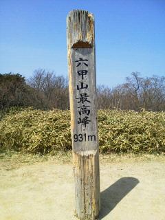 20130330六甲山