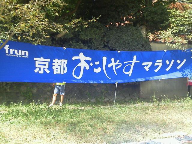 20131006京都鴨川おこしやすマラソン
