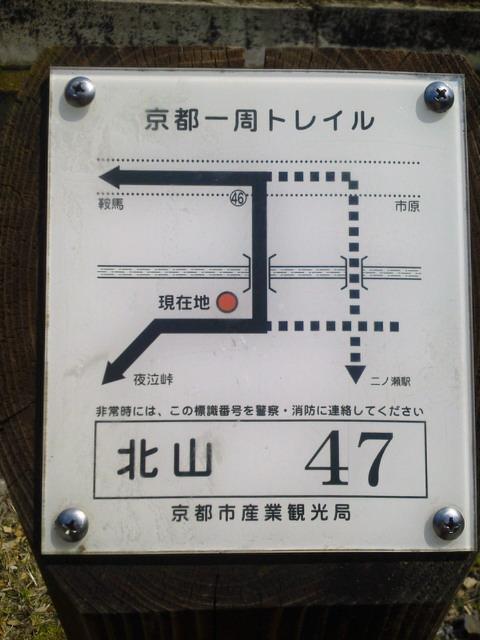 20140323京都一周トレイル、愛宕山へ!