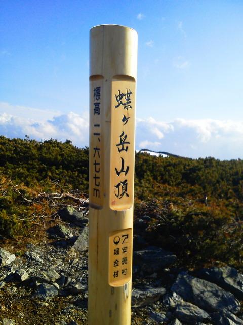 20140503蝶ガ岳