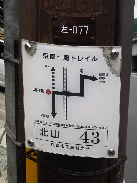 20140525京都一周トレイルへ!