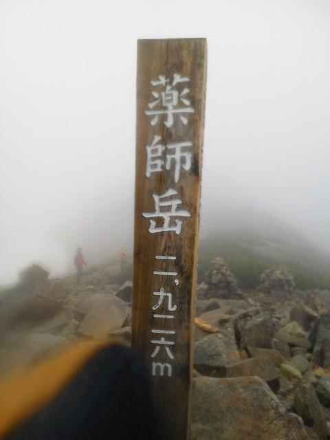20140808-0809薬師岳