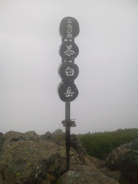 20140823茶臼岳