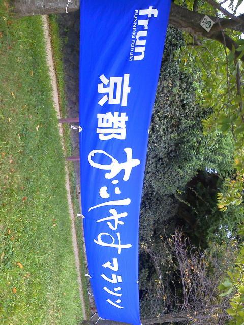 20141005第13<br />  回京都鴨川おこしやすマラソン