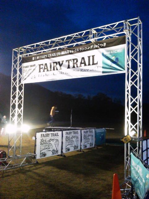 20141123第1回FAIRYTRAIL<br />  びわ湖高島トレイルランニング<br />  inくつき